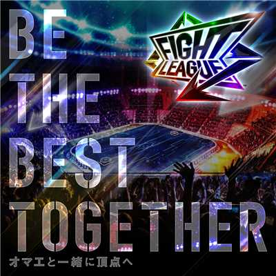 BE THE BEST TOGETHER/FIGHT LEAGUE feat.吉田兄弟