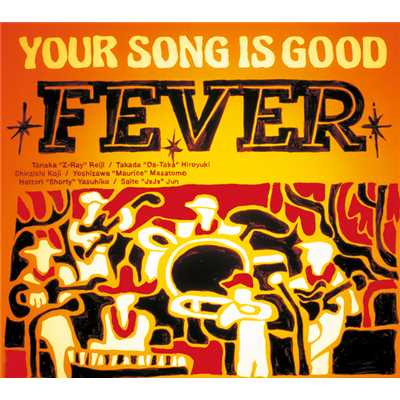 アルバム/FEVER/YOUR SONG IS GOOD