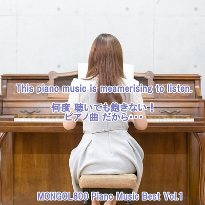 アルバム/angel piano MONGOL800  Piano Music Best Vol.1/angel piano