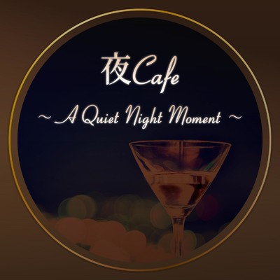ハイレゾアルバム/夜Cafe 〜A Quiet Night Moment〜 大人贅沢なSmooth Jazz BGM/Cafe lounge Jazz