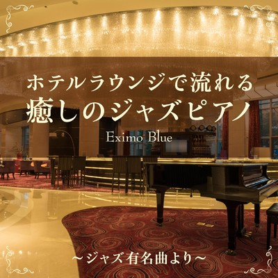 Lullaby Of Birdland (Hotel Lounge Piano ver.)/Eximo Blue