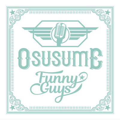 ハイレゾ/OSUSUME/FUNNYGUYS
