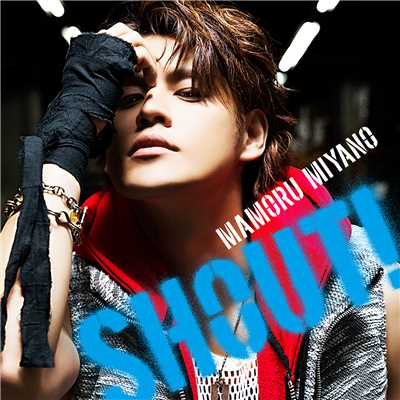 SHOUT!/宮野真守