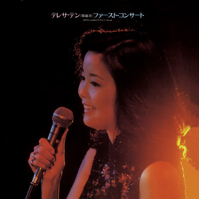 アルバム/Back to Black First Concert/Teresa Teng