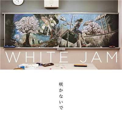 シングル/I Don't Know/WHITE JAM