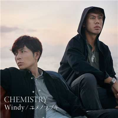 歌詞/Windy/CHEMISTRY