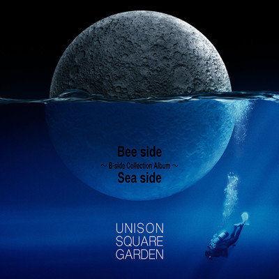 アルバム/Bee side Sea side 〜B-side Collection Album〜/UNISON SQUARE GARDEN