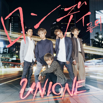 シングル/Hello, Brand-New World/UNIONE