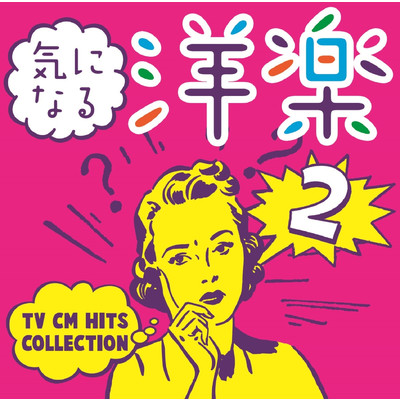 アルバム/気になる洋楽II~TV CM HITS COLLECTION/Various Artists
