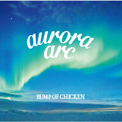アルバム/aurora arc/BUMP OF CHICKEN