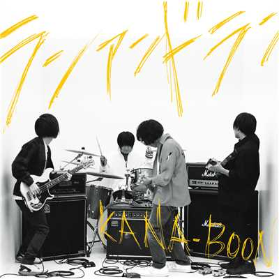 シングル/I don't care/KANA-BOON