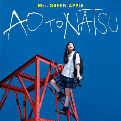 青と夏/Mrs. GREEN APPLE