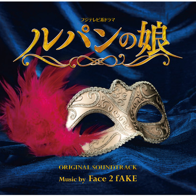 シングル/If I could be born again - KARAOKE -/Face 2 fAKE