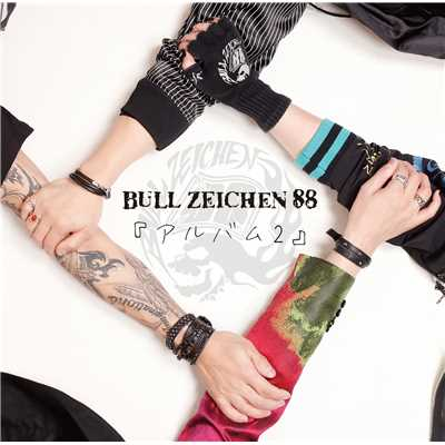シングル/One Step As You Are/BULL ZEICHEN 88