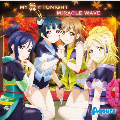 MY舞☆TONIGHT/MIRACLE WAVE/Aqours