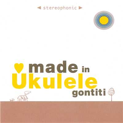 アルバム/made in Ukulele/GONTITI