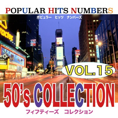 アルバム/POPULAR HITS NUMBERS VOL15 50's COLLECTION/Various Artists