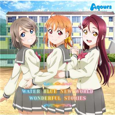 アルバム/WATER BLUE NEW WORLD/WONDERFUL STORIES/Aqours