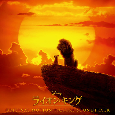 ライオン・キング (Original Motion Picture Soundtrack/Japanese Version)/Various Artists