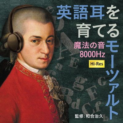 ハイレゾアルバム/Mozart For English Communication For HD/Various Artists