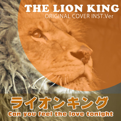シングル/ライオンキング THE LION KING Can you feel the love tonight ORIGINAL COVER INST.Ver/NIYARI計画