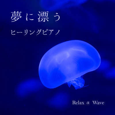 How About Tomorrow/Relax α Wave