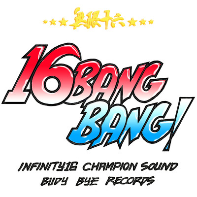 シングル/Bubble Bang Bang Version/INFINITY 16