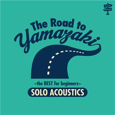アルバム/The Road to YAMAZAKI ~ the BEST for beginners ~ [SOLO ACOUSTICS]/山崎まさよし