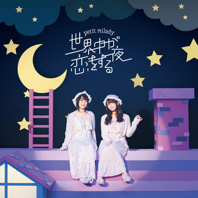 ハイレゾ/Lost my melody (Instrumental)/petit milady