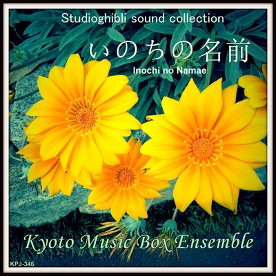 Kyoto Music Box Ensemble