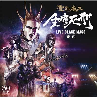 FROM HELL WITH LOVE (全席死刑 -LIVE BLACK MASS 東京-)/聖飢魔II