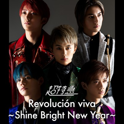 アルバム/BULLET TRAIN ARENA TOUR 2019-2020「Revolucion viva〜Shine Bright New Year〜」(Live)/超特急