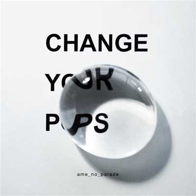 Change your pops/雨のパレード
