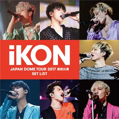 iKON JAPAN DOME TOUR 2017 追加公演 SET LIST/iKON