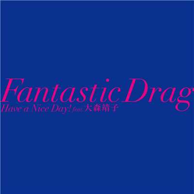 Fantastic Drag (feat. 大森靖子)/Have a Nice Day!