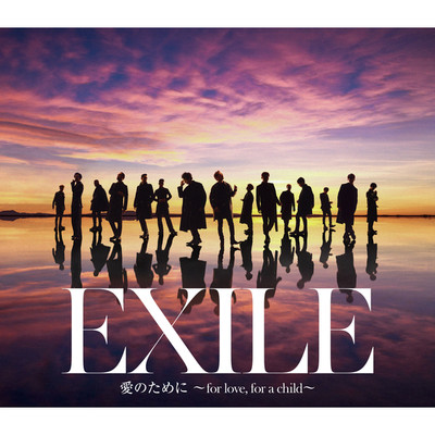 着メロ/愛のために 〜for love, for a child〜/EXILE