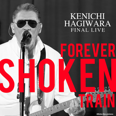 Kenichi Hagiwara Final Live〜Forever Shoken Train〜 @Motion Blue yokohama/萩原健一