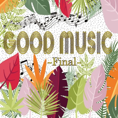アルバム/GOOD MUSIC -Final-/Various Artists