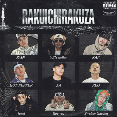 ハイレゾアルバム/RAKUICHIRAKUZA/Various Artists