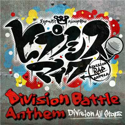 シングル/ヒプノシスマイク -Division Battle Anthem-/Division All Stars