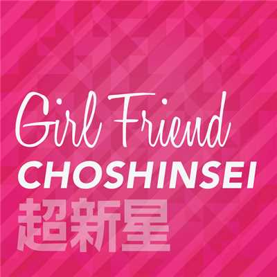 Girl Friend/超新星