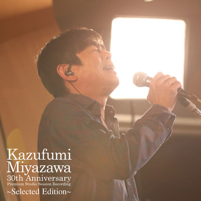 アルバム/Kazufumi Miyazawa 30th Anniversary Premium Studio Session Recording 〜Selected Edition〜/宮沢和史
