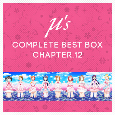 アルバム/μ's Complete BEST BOX Chapter.12/μ's