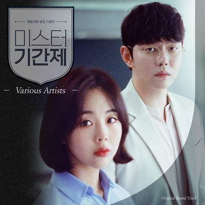 アルバム/Class of Lies (Original Television Soundtrack)/Various Artists