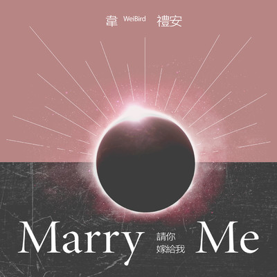 "Marry Me (HBO Asia Original Series ""Adventure of the Ring"" Theme Song)/WeiBird"