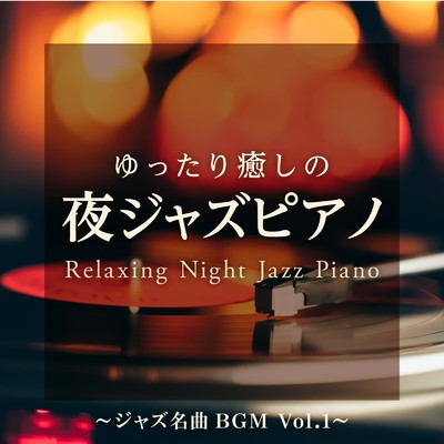 The Days Of Wine And Roses (Night Lounge Piano ver.)/Relaxing Piano Crew