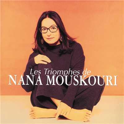 シングル/Guantanamera (Album Version)/Nana Mouskouri