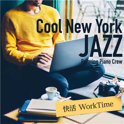 ハイレゾアルバム/Cool New York Jazz 〜 快活 WorkTime 〜/Relaxing Piano Crew