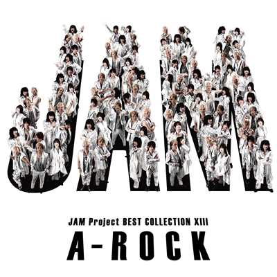 アルバム/JAM Project BEST COLLECTION XIII A-ROCK/JAM Project