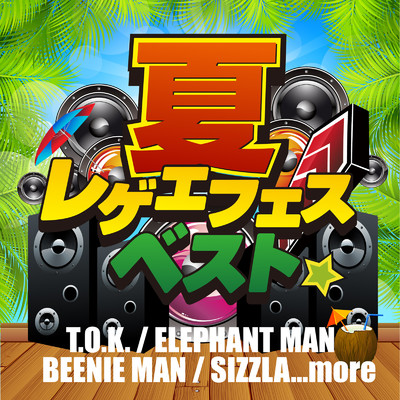 シングル/Bun Bad Mind/Elephant Man